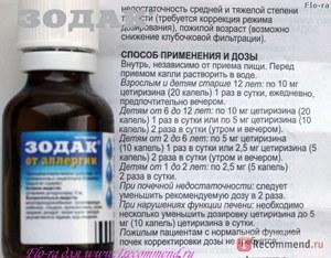 Дозировка Зодак от аллергии